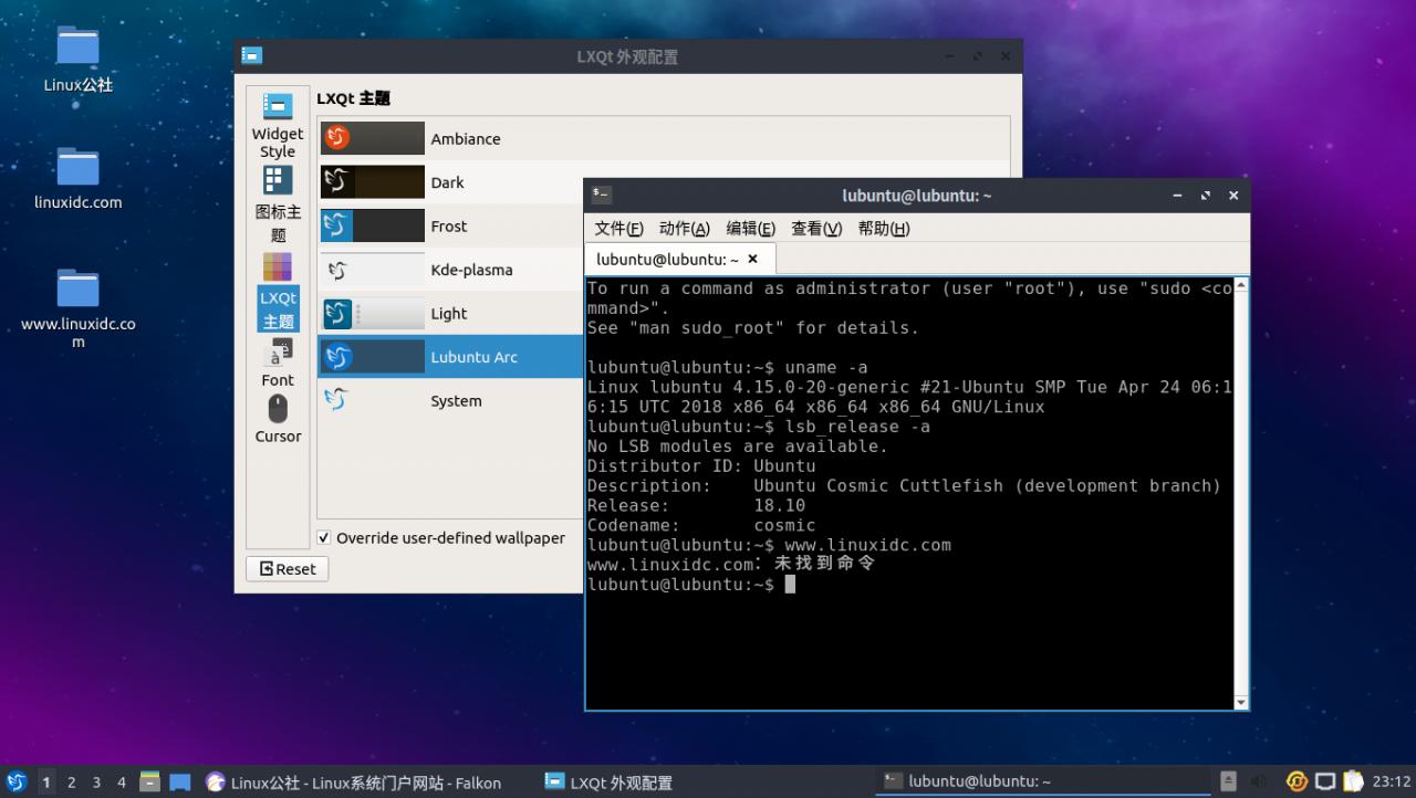 Lubuntu 18.10 将首次默认使用LXQt桌面Lubuntu 18.10 将首次默认使用LXQt桌面