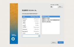 Fedora 28 server 安装截图
