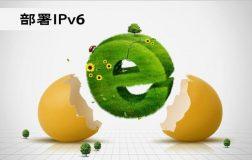 IPv6的未来趋势与障碍痛点IPv6的未来趋势与障碍痛点