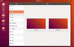 Ubuntu 18.04.2 LTS发布,使用Ubuntu 18.10的Linux Kernel 4.18