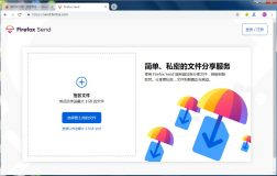 Firefox Send 免费的加密文件共享服务