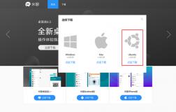 米聊官方Linux版发布,优麒麟社交新帮手,不容错过!