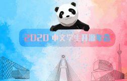 中文学生开源年会 sosconf.zh 2020 将于 5 月在电子科技大学举办