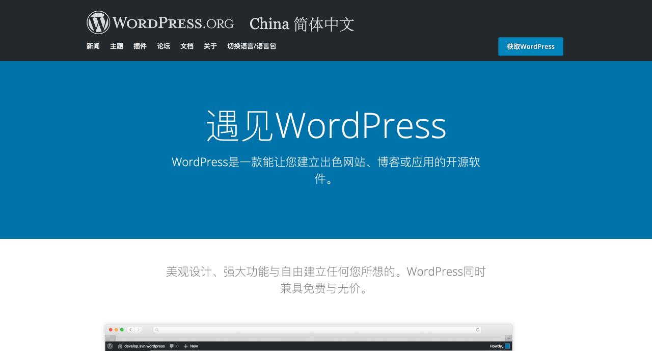 WP-China-Yes