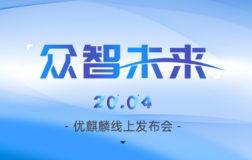 优麒麟 20.04 LTS 线上发布会,报名正式启动!