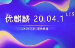 优麒麟 20.04.1 发布,多达 418 处更新!