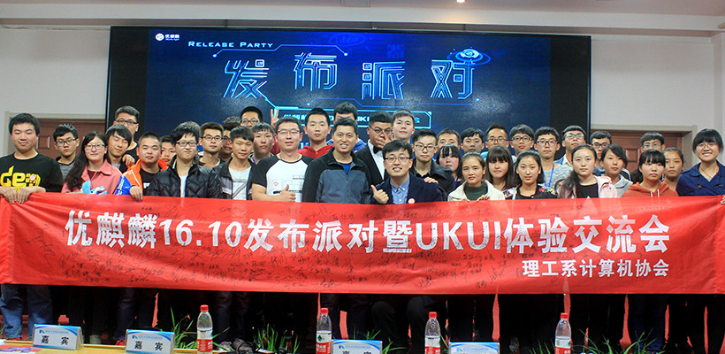 优麒麟16.10发布派对暨UKUI体验交流会在延安大学西安创新学院成功举行