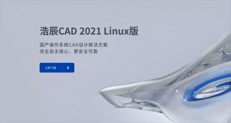 图1 浩辰CAD 2021 Linux版官网展示图