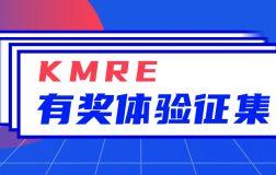 【有奖体验征集】80份礼品,邀你秀出最潮KMRE玩法,中奖率超高不要错过!