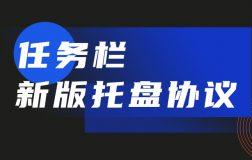 优麒麟 – 任务栏新版托盘协议(SNI)介绍