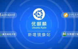 更多下载渠道 | 优麒麟新增上海交通大学等四大镜像站