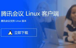 再加一员!腾讯会议 Linux 版上架优麒麟