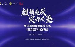 【邀请函】共同见证银河麒麟(藏文版)V10 发布