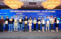 实至名归!优麒麟荣获中国信通院《可信开源项目》评估证书